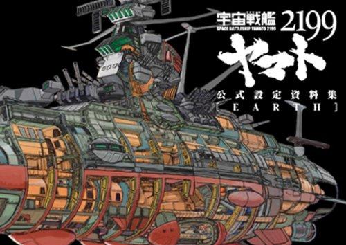 宇宙戦艦ヤマト2199公式設定資料集〈Earth〉