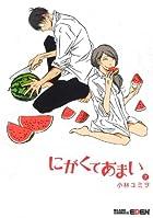 にがくてあまい(7) (エデンコミックス) (BLADE COMICS EDEN)