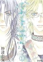 終点unknown(1) (アヴァルスコミックス)