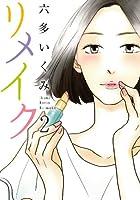 リメイク(2) (エデンコミックス) (マッグガーデンコミックス EDENシリーズ)