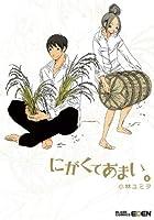 にがくてあまい(8) (エデンコミックス) (BLADE COMICS EDEN)