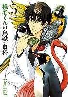 椎名くんの鳥獣百科 5 (マッグガーデンコミックス Beat'sシリーズ)