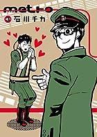 metro(3) (エデンコミックス) (マッグガーデンコミックス EDENシリーズ)