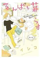 るんぱと暮らす (アヴァルスコミックス) (マッグガーデンコミックス アヴァルスシリーズ)