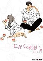 にがくてあまい 9 (マッグガーデンコミックス EDENシリーズ)