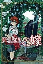 魔法使いの嫁 2 (BLADE COMICS)