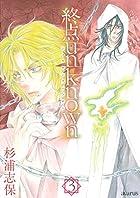 終点unknown 3 (アヴァルスコミックス)