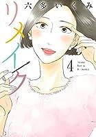リメイク 4 (マッグガーデンコミックス EDENシリーズ)
