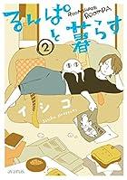 るんぱと暮らす 2(完) (アヴァルスコミックス)