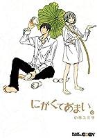 にがくてあまい 10 (マッグガーデンコミックス EDENシリーズ)