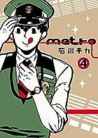 初回限定版 metro 4 (マッグガーデンコミックス EDENシリーズ)