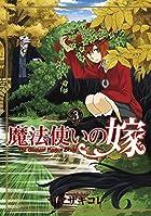 魔法使いの嫁 通常版 3 (BLADE COMICS)