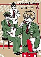metro 通常版 4 (マッグガーデンコミックス EDENシリーズ)