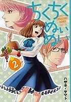 ちくちくぬいぬい 2(完) (マッグガーデンコミックス EDENシリーズ)