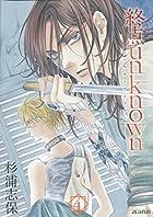 終点unknown 4 (アヴァルスコミックス)