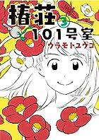 椿荘101号室 3(完) (マッグガーデンコミックス EDENシリーズ)