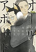 オールアボード (マッグガーデンコミックス EDENシリーズ)