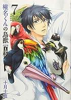椎名くんの鳥獣百科 7 (マッグガーデンコミックス Beat'sシリーズ)
