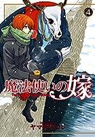魔法使いの嫁 通常版 4 (BLADE COMICS)