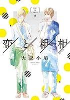 恋と粗相 (uvuコミックス)