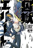 囚獄エリート 2 (アヴァルスコミックス)