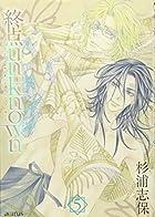 終点unknown 5 (アヴァルスコミックス)