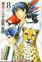 椎名くんの鳥獣百科 8 (マッグガーデンコミックス Beat'sシリーズ)