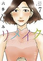 リメイク 7 (マッグガーデンコミックス EDENシリーズ)