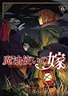 魔法使いの嫁 6 (BLADE COMICS)
