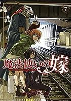 魔法使いの嫁 7 (BLADE COMICS)