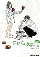 にがくてあまい 13 番外編 (マッグガーデンコミックス EDENシリーズ)