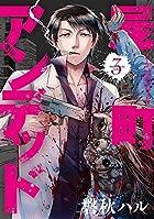 屍町アンデッド3 (マッグガーデンコミックス Beat'sシリーズ)