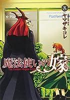 魔法使いの嫁(8) 通常版: ブレイドコミックス (BLADE COMICS)