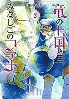 竜の七国とみなしごのファナ(2): ブレイドコミックス (BLADE COMICS)
