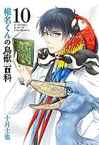 椎名くんの鳥獣百科(10) 通常版: ビーツコミックス