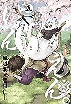 けんえん。(5): アヴァルスコミックス (マッグガーデンコミックス アヴァルスシリーズ)
