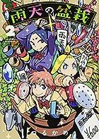 雨天の盆栽 2 (Beat's コミックス)