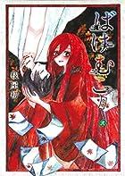 ばけむこ 2 (BLADE COMICS pixiv)
