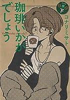 珈琲いかがでしょう 新装版(下) (マッグガーデンコミックス EDENシリーズ)