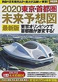 2020東京・首都圏未来予想図/宝島社