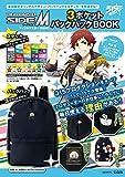 アイドルマスター SideM 3ポケット バックパックBOOK (バラエティ)