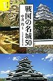 カラー版 戦国の名城50 (宝島社新書)