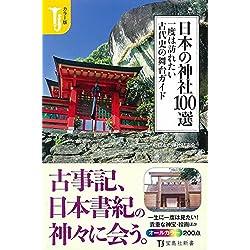 日本の神社100選 一度は訪れたい古代史の舞台ガイド