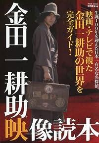 『金田一耕助映像読本』でテンション上げてポチりまくり