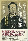 幕末「遊撃隊」隊長 人見勝太郎(洋泉社)