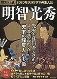 歴史REAL明智光秀 (洋泉社ムック 歴史REAL)