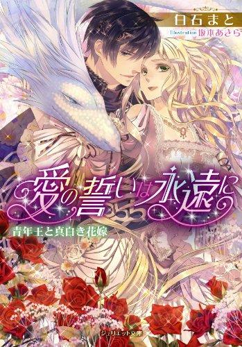 愛の誓いは永遠に 青年王と真白き花嫁