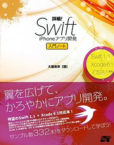 詳細! Swift iPhoneアプリ開発 入門ノート Swift 1.1+Xcode 6.1+iOS 8.1対応