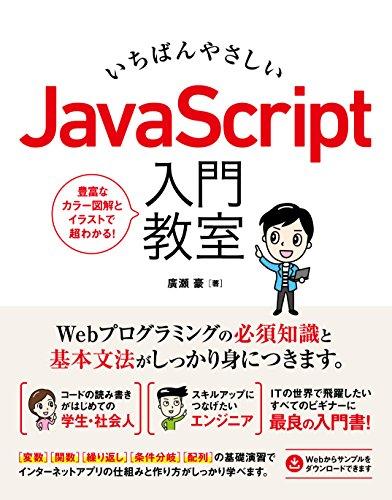 いちばんやさしい JavaScript 入門教室