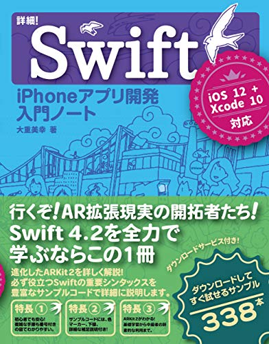 詳細! Swift iPhoneアプリ開発入門ノート iOS12 + Xcode 10対応